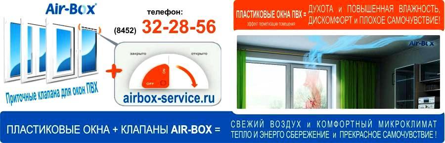 Приточный клапан - дышащие пластиковые окна: вентиляционные климатические проветриватели Air-Box для стеклопакетов ПВХ.